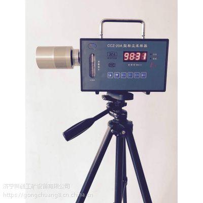 CCZ-20A粉尘采样器 矿用粉尘采样器