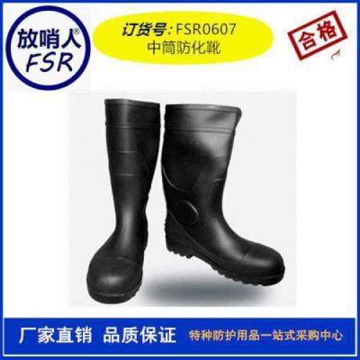 劳保防化靴耐酸碱中筒防护靴