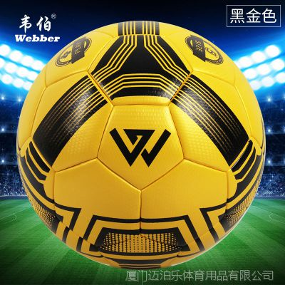 正品韦伯4号-5号足球成人比赛小学生儿童足球校园训练用球PU耐磨
