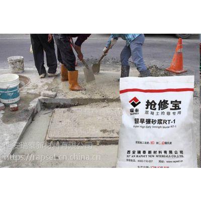 水泥混凝土路面快速修补料怎么选择