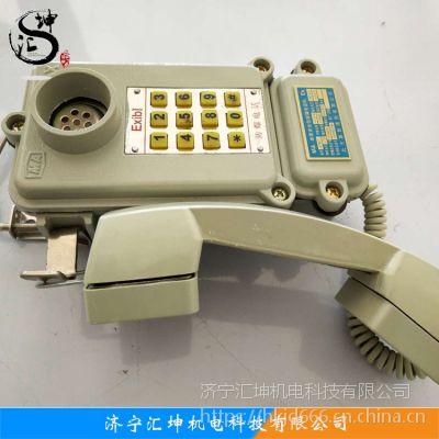 KTH33矿用自动电话机 隔爆数字防爆电话 安全防爆电器汇坤直供