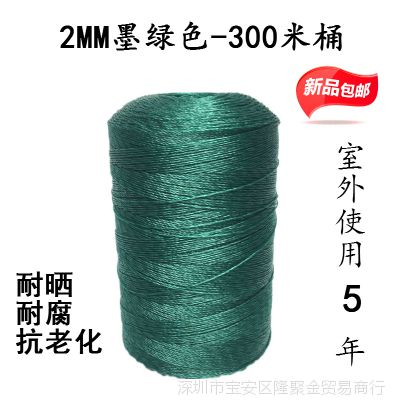 1MM-8MM尼龙绳粗细绳建筑线绳爬藤补网捆绑绳大棚绳聚乙烯塑料绳
