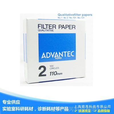 日本Advantec 东洋 No.2 定性滤纸47mm 110mm 125mm 150mm