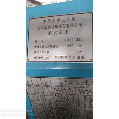 安阳1.5米普通卧式车床型号CW61125