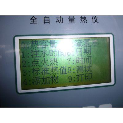 生物质颗粒热卡仪-开平测量锯末颗粒大卡机