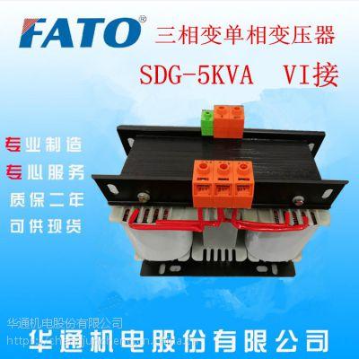 哪里有FATO华通SDG斯卡特三相变单相干式变压器SDG-5KVA