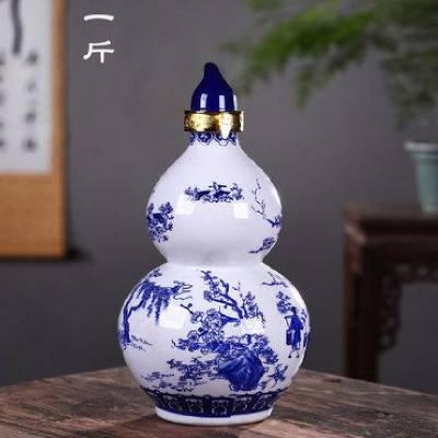 中式酒壶密封空瓶 陶瓷酒瓶一斤装酒瓶 创意造型酒瓶