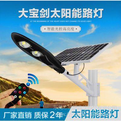 东莞生产厂家高杆宝剑款太阳能路灯 一体化路灯 宝剑款灯头图片