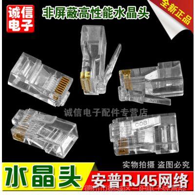 非屏蔽 水晶头 RJ45水晶头 网络水晶头