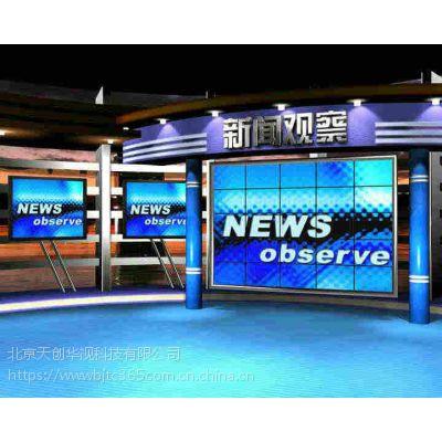 行政单位新闻类虚拟演播室搭建方案,天创华视真三维抠像系统