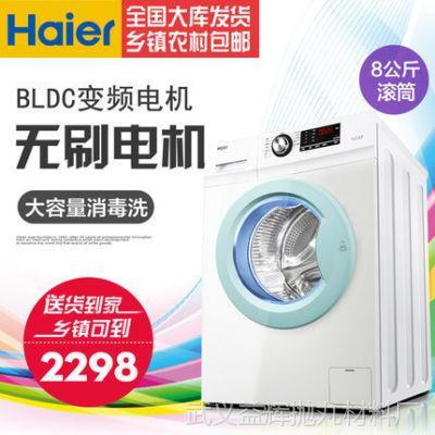 Haier/海尔 EG8012B29WI 8公斤大容量全自动变频静音滚筒洗衣机