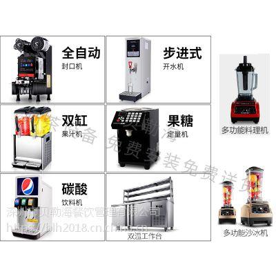 深圳奶茶设备需要好多钱多少钱