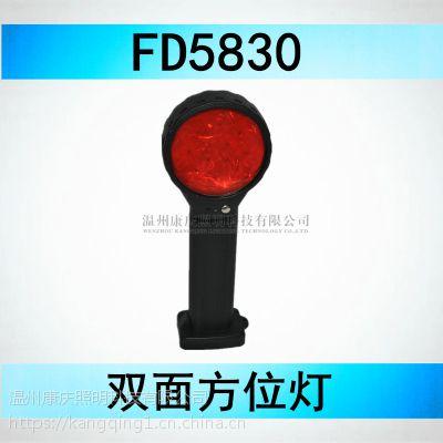 康庆科技 厂家热销FD5830双面方位灯 红色铁路信号灯 FD5832
