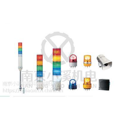 海外直供日本ARROW多层信号灯UTL-24-4 货期短 价格好