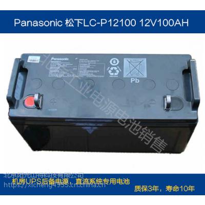Panasonic松下蓄电池12V100AH电池销售