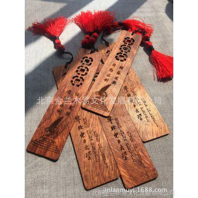 大学纪念品 木制书签 红木书签 木质书签 清华礼品 书签定制
