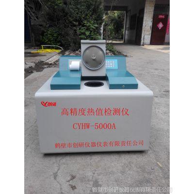 供应创研CYHW型分辨率0.0001℃卧式7寸屏高精度燃料油热值检测仪