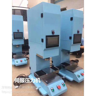 广东小型伺服压力机生产厂家|数控油压机30T价格