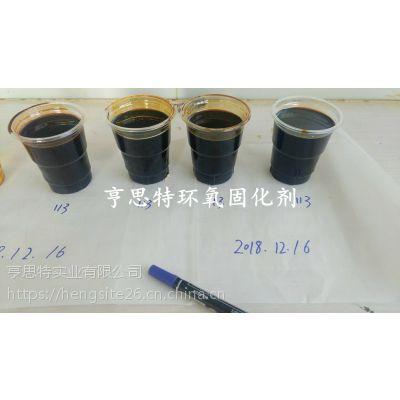 苏州亨思特公司主打黑色环氧底涂芳香胺环氧固化剂