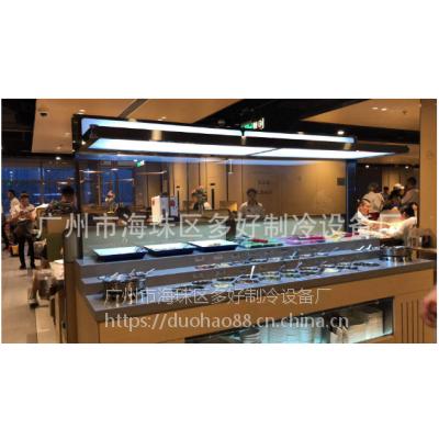 豪华自助餐台调料台冷藏料理台自选调料台 厂价直销 全国联保