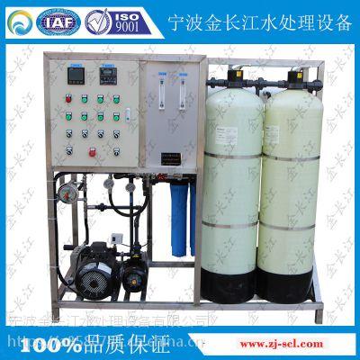 金长江大小船用陆用RO反渗透海水淡化水设备 高级工业纯水机水处理设备