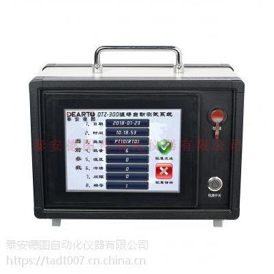 泰安德图现场应用型便携式多通道温湿度巡检仪