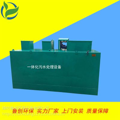 鲁创定制养鸡场废水处理设备,化粪池一体化污水处理成套设备