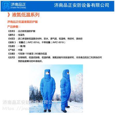 山东液氮服厂家直销品正安防JNPZ-001B分体式液氮防冻服
