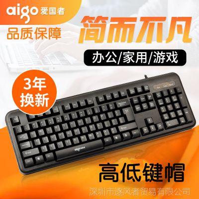 原装Aigo/爱国者有线键盘USB台式笔记本电脑外设家用办公游戏吃鸡
