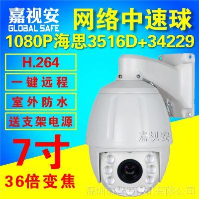 海思3516D+34229 200万网络高清红外中速球机36倍变焦监控1080P