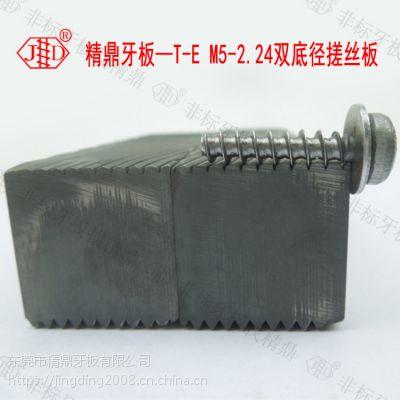 浙江精鼎牙板供应DC53材质双底径搓丝板 非标牙板找精鼎