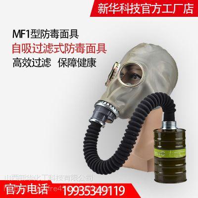 山西新华化工科技牌 MF1型 头戴式 防毒口罩面具 厂家直销