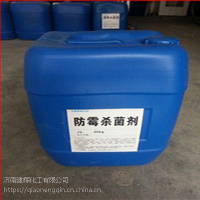 卡送 凯松 防腐剂防霉剂 杀菌剂含量 2.5---3.0质量保证 量大优惠现货供应