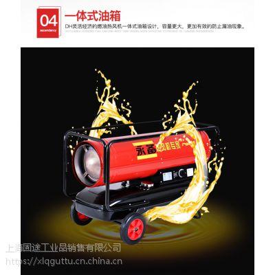 永备厂家直销沈阳工业燃油暖风机,车间供暖地面喷漆施工保温