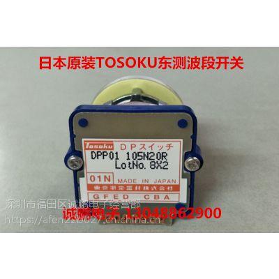 供应日本TOSOKU波段开关 DPP01105N20R东测波段开关 倍率开关 编码开关