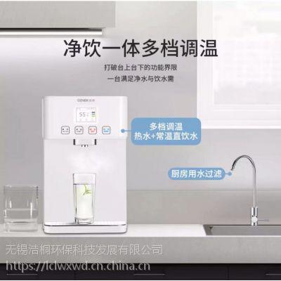浩泽厨上水芯片净水器
