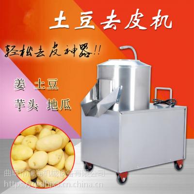 电动土豆去皮机 马铃薯削皮机设备 不锈钢磨砂桶去皮机