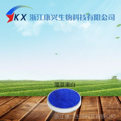 食品级 藻蓝素 藻蓝蛋白 螺旋藻提取物 含量99%