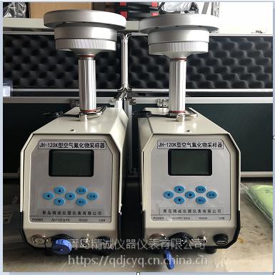HJ955-2018氟化物采样器的产品特点 青岛精诚