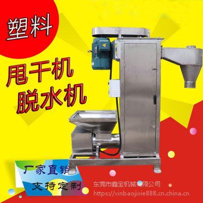 江西塑料脱水机 江苏塑料粒子甩干机 立式甩干机特价批发
