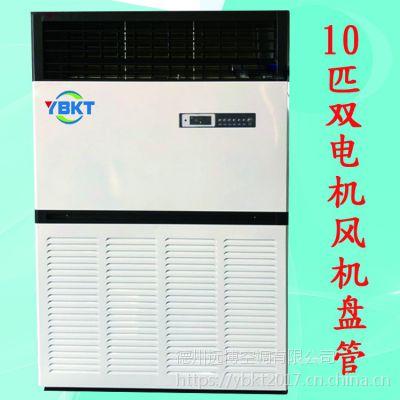 远博优质供应家用 商用10匹立柜式风机盘管 风机盘管水温空调
