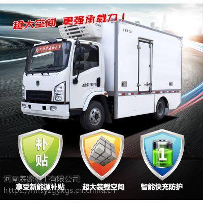 森源7吨电动冷藏车,7吨物流车,轻型电动汽车