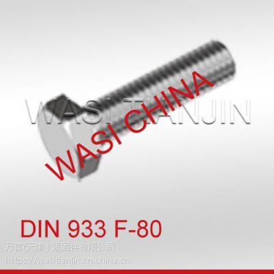 A4-80 DIN933六角螺栓 wasi紧固件