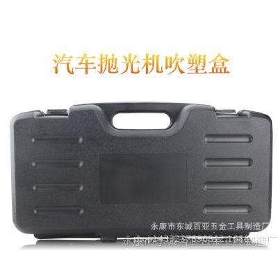 汽车抛光机吹塑盒子 抛光机箱子 抛光机吹塑箱 抛光机吹塑箱