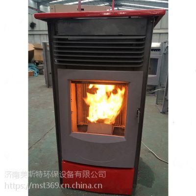 办公室生物质取暖壁炉 颗粒暖风炉 家庭无烟取暖设备