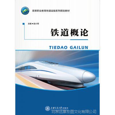 概论数学铁道赵小军上海交通大学出版社731会跳舞的小鱼教案正版图片