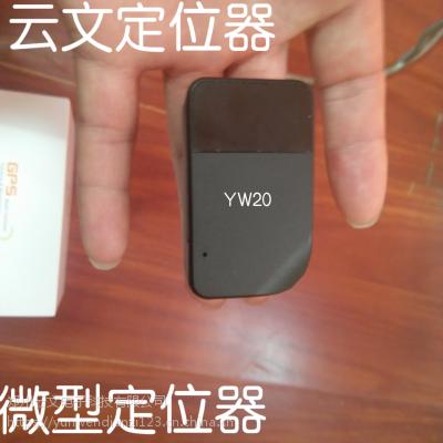 【云文电子】分期车辆GPS定位系统