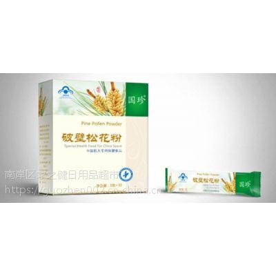 重庆沙坪坝那里有国珍专营店供应国珍牌破壁松花粉