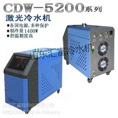 激光切割专用冷水机 汇富小型冷水机