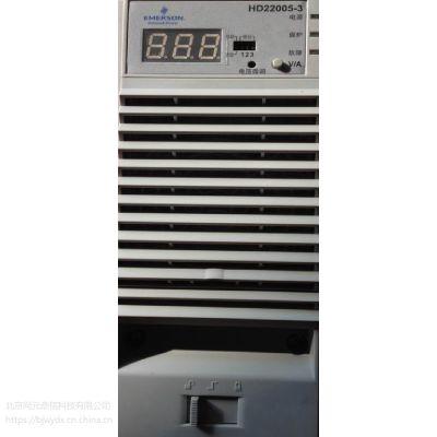 HD22005-3 高频智能通信开关电源 Emerson艾默生直流屏充电模块